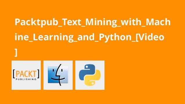 آموزش داده کاوی متن با پایتون و یادگیری ماشینی